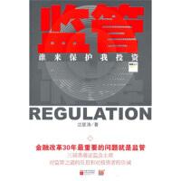 【二手书8成新】监管 沈联涛 凤凰出版传媒集团,江苏文艺出版社