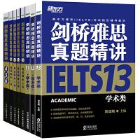 正版 新东方剑桥雅思真题精讲4-13 全套8本 学术类 周成刚 IELTS 剑456-7-8-9-10-11-12-1