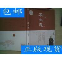 [二手旧书9成新]每天5分钟学点佛学智慧:不生气 /普洱 著 中国?
