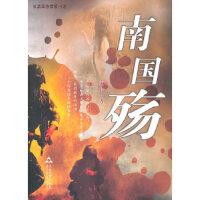 长篇军旅情爱小说南国殇,江北,大众文艺出版社,9787802404632【正版书 放心购】