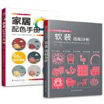 软装搭配分析+家居配色手册(套装2册)现代家装设计技巧 软装设计色彩搭配原则 室内设计师色彩搭配手册 配色设计原理
