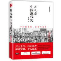 蒋廷黻中国近代史 9787214200990