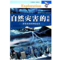 自然灾害的真相(探索未知的神秘世界) 9787560280066