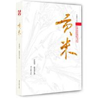 贡米 任连举 时代文艺出版社 9787538752861