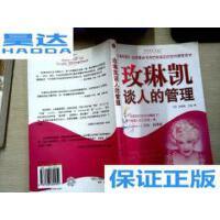 [二手旧书9成新]玫琳凯谈人的管理 /玫琳凯・艾施、陈淑琴、范丽?