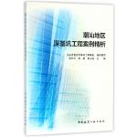 潮汕地区深基坑工程案例精析,吴仕元 林鹏 黄上进,中国建筑工业出版社,9787112221653