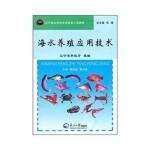 海水养殖应用技术 高悦勉,姜志强 东北大学出版社有限公司 9787811027945