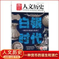 国家人文历史杂志2020年12月下第24期总第264期 白银时代 一种货币诞生和消亡