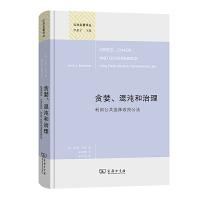 贪婪、混沌和治理:利用公共选择改良公法(公法名著译丛)