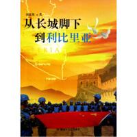 【正版二手书9成新左右】从长城脚下到利比里亚 刘素英 解放军文艺出版社