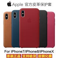 Apple iPhone X 皮革保护壳 苹果X官方原装皮革保护壳8plus皮革手机壳case原封iPhone8真皮套