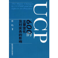 【二手书旧书九成新】UCP600的主要变化及对实务的影响 东北财经大学出版社 9787811220926 曾鸣著