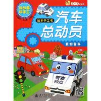 小木马童书 真假警车,格林图书,新时代出版社,9787504222435