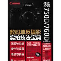 佳能 EOS 750D 760D数码单反摄影实拍技法宝典(广角势力 编人民邮电出版社
