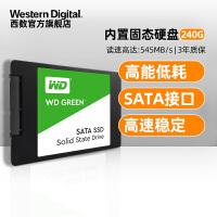 WD西部数据固态硬盘240g WDS240G2G0A笔记本SSD 240gb电脑台式机sata接口协议高速系统升级DIY