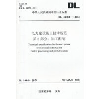 DL5190.8―2012 电力建设施工技术规范 第8部分:加工配制