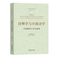 诠释学与开放诗学:中国阅读与书写理论(语言学与诗学译丛)