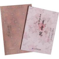 【正版二手书9成新左右】套装版《素年锦时》和《月棠记》有声书 安妮宝贝 作家出版社