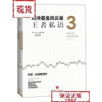 【旧书二手书9成新】对冲基金风云录39787508638980
