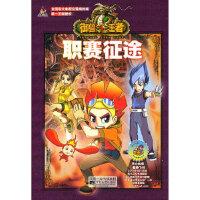 御兽王者Ⅱ2-职赛征途 蓝泽,奥飞 江苏文艺出版社 9787539941813