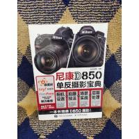 【二手旧书9成新】尼康D850单反摄影宝典 相机设置 拍摄技法 场景实战 后期处理 /北