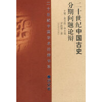20世纪辩论:中国古史分期问题(历史)