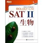 SAT Ⅱ 生物(SAT考试必备权威辅导用书)新东方大愚英语学习丛书