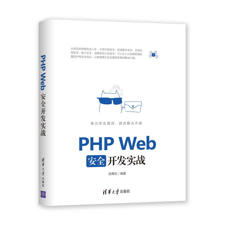 PHP Web安全开发实战