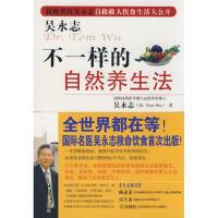 【二手书8成新】吴永志-不一样的自然养生法 吴永志 珠海出版社