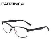 帕森光学眼镜架男TR90框架眼镜女时尚复古镜框可配近视5052A