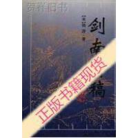 【二手旧书9成新】剑南诗稿 上_(宋)陆游著;钱仲联点校