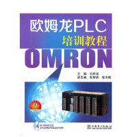 欧姆龙PLC培训教程 公利滨 中国电力出版社 9787512328297 新华书店 正版保障