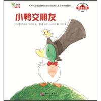 小鸭交朋友【新华书店 选购无忧】