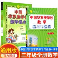 中国华罗庚学校数学课本+课本练习与手验三年级