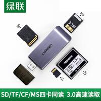 绿联usb3.0高速读卡器四合一多功能转换器sd/cf千tf卡ms电脑车载小型u盘一体内存卡通用适用于佳能单反照相机