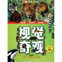 视觉奇观精粹4--哺乳动物、猫科动物、鲸和海豚