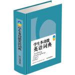 学生多功能英语词典(双色版)64开