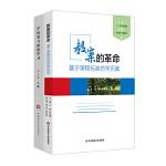 核心素养时代教案集(套装共2册)