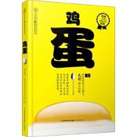 【正版二手书9成新左右】鸡蛋(汉竹 汉竹 江苏科学技术出版社