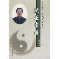 【正版二手书9成新左右】陈正雷传 崔春冬 中州古籍出版社