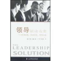 【正版二手书9成新左右】领导解决方案:协调战略、创建团队、管理沟通 吉姆・谢弗,王铮,许春元 人民邮电出版社