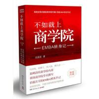 【正版二手书9成新左右】不如就上商学院 : EMBA转身记 汪皮皮 湖南文艺出版社