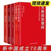 共和国识别码+共和国之路+中国力量+中国智慧+中国道路(5本)新中国史党建书籍