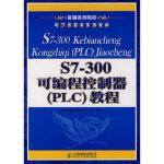 S7-300可编程控制器(PLC)教程,刘艳梅,任双艳,李一波著,人民邮电出版社,9787115168375