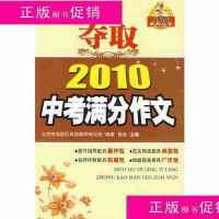 [二手书旧书9成新教材]贝贝狗系列丛书:夺取2010中考满分作文 /?