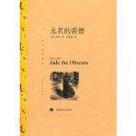 无名的裘德(译文名著精选) (英)哈代,刘荣跃 上海译文出版社 9787532756971