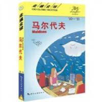 走遍全球-马尔代夫日本大宝石出版社 中国旅游出版社
