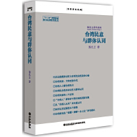 陈孔立著作系列:台湾民意与群体认同