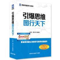 正版现货 思维导图学习系列 引爆思维图行天下(8DVD+思维导图练习册)