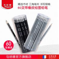 马培德带橡皮绘图铅笔60支桶装 2B学生铅笔2H写字铅笔